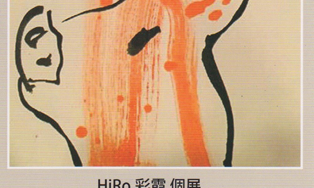HiRo彩霞個展 歌舞伎ネコとイノシシ