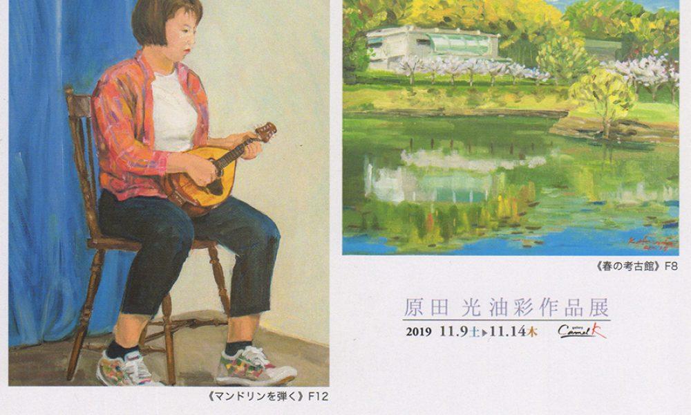 原田光 油彩作品展