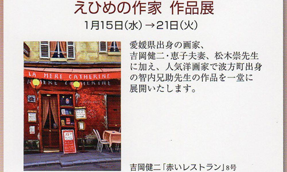 えひめの作家 作品展
