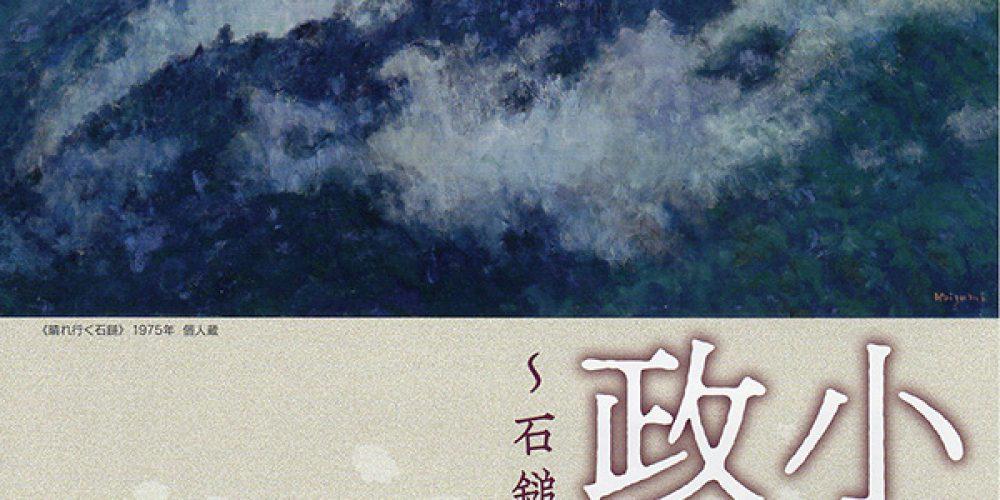 小泉政孝展 ~石鎚への道