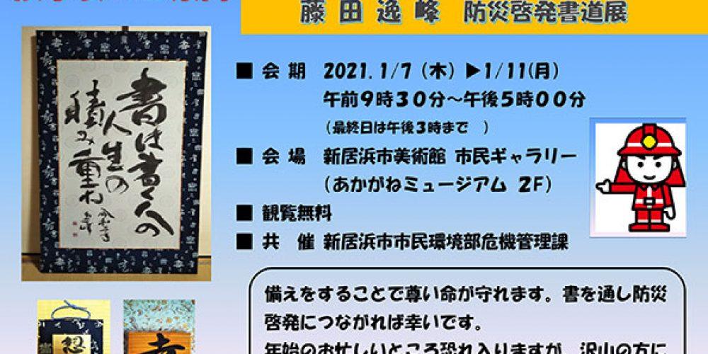 藤田逸峰 防災啓発書道展