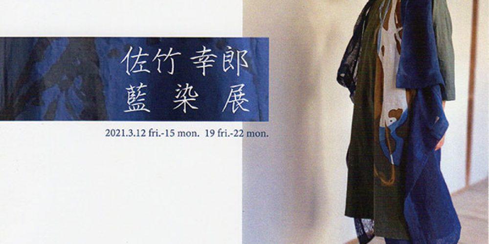 佐竹 幸郎 藍染展