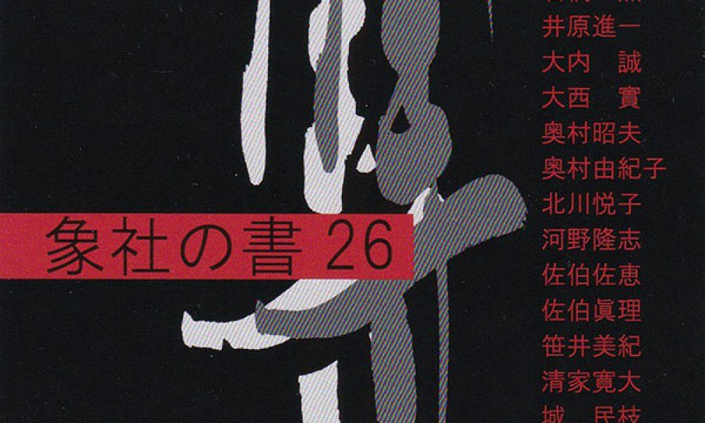 象社の書26