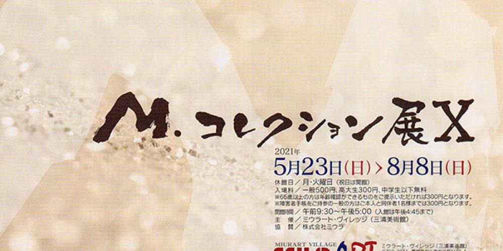 M.コレクション展X