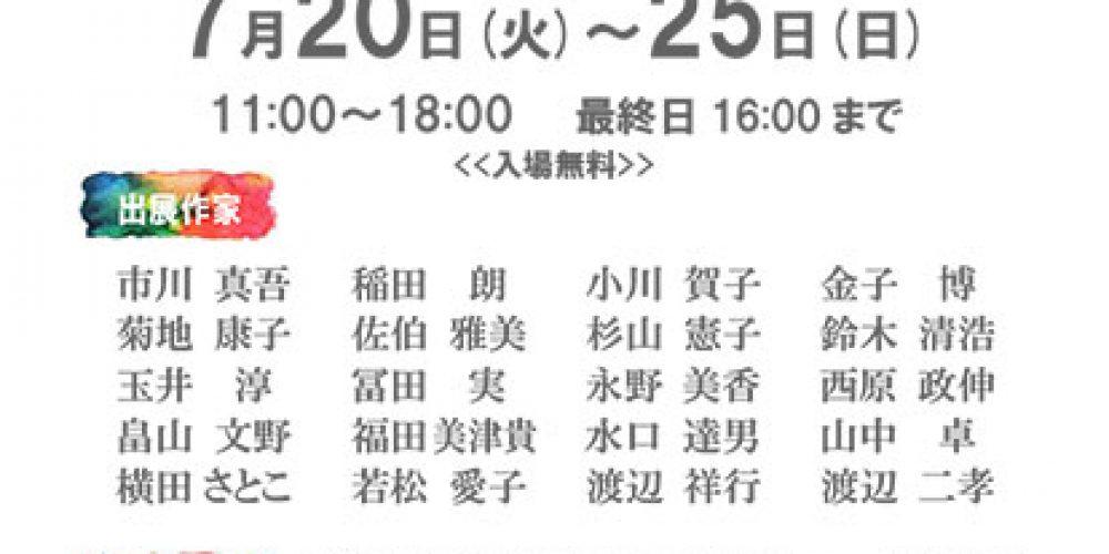 2021 第9回 水彩作家展