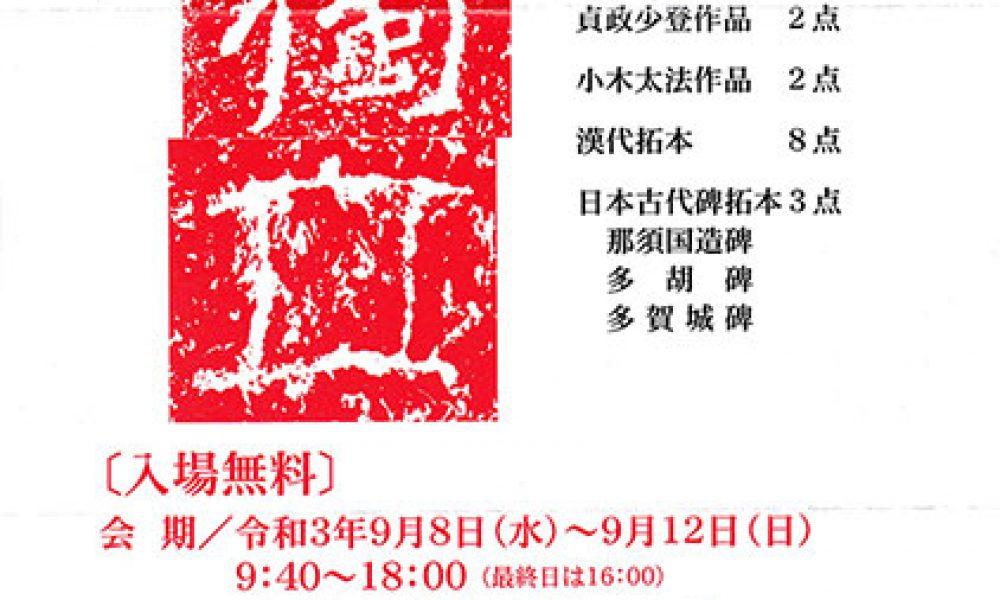 第32回愛媛独立書展