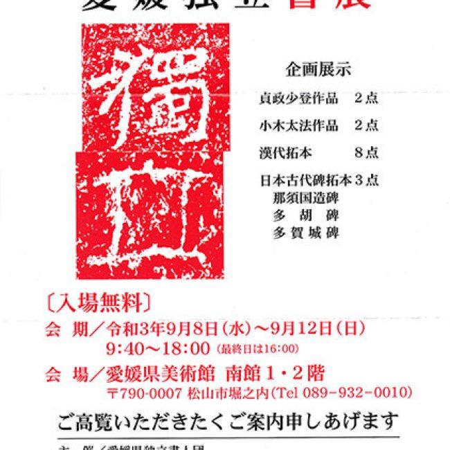 第32回 愛媛独立書展