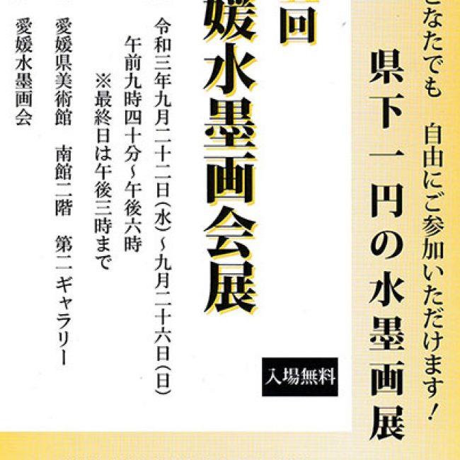 第五回 愛媛水墨画会展