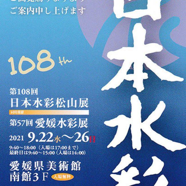 第108回 日本水彩松山展