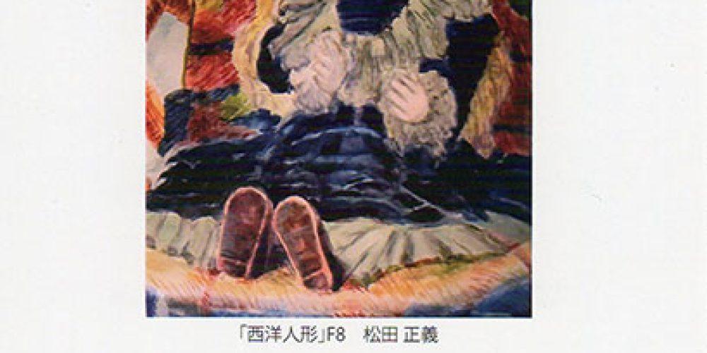 第10回 シャノアール絵画展