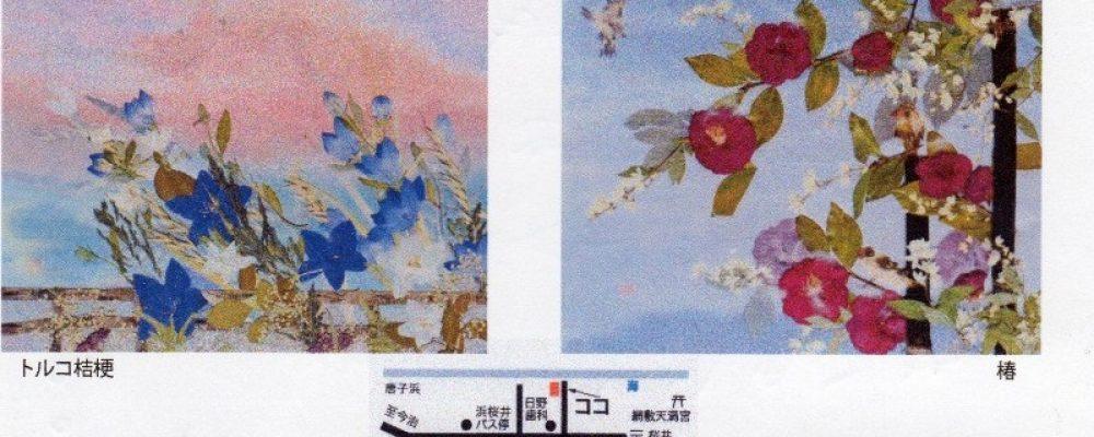 押し花風景展 向井ヨシノ<八十路の挑戦>