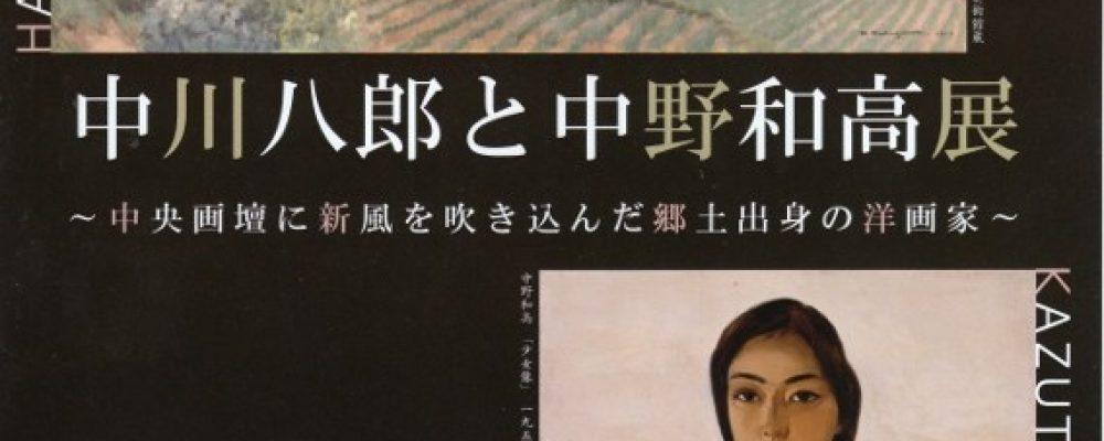 中川八郎と中野和高展~中央画壇に新風を巻き込んだ郷土出身の洋画家~