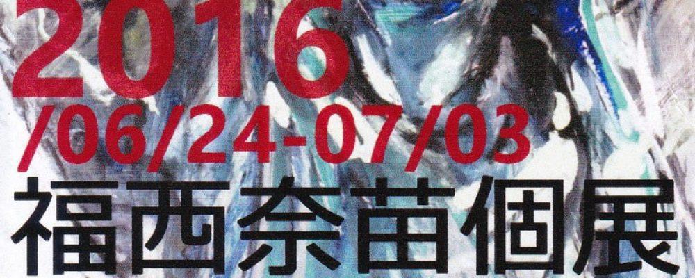 福西奈苗個展2016