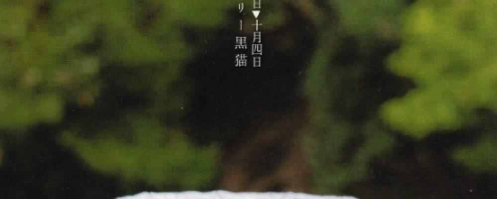 笹山準一 作陶展2015