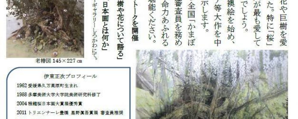 伊東正次の日本画・襖絵展~花木を辿る~