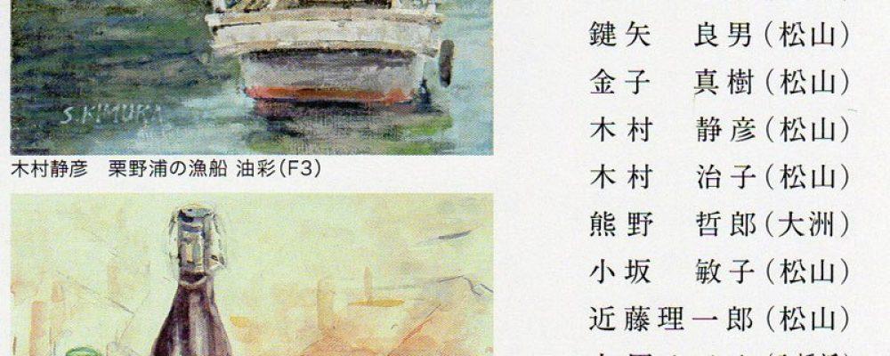 第5回シャノアール絵画展