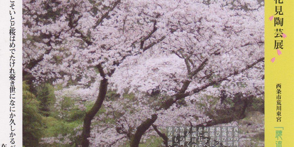 聴流荘お花見陶芸展2018