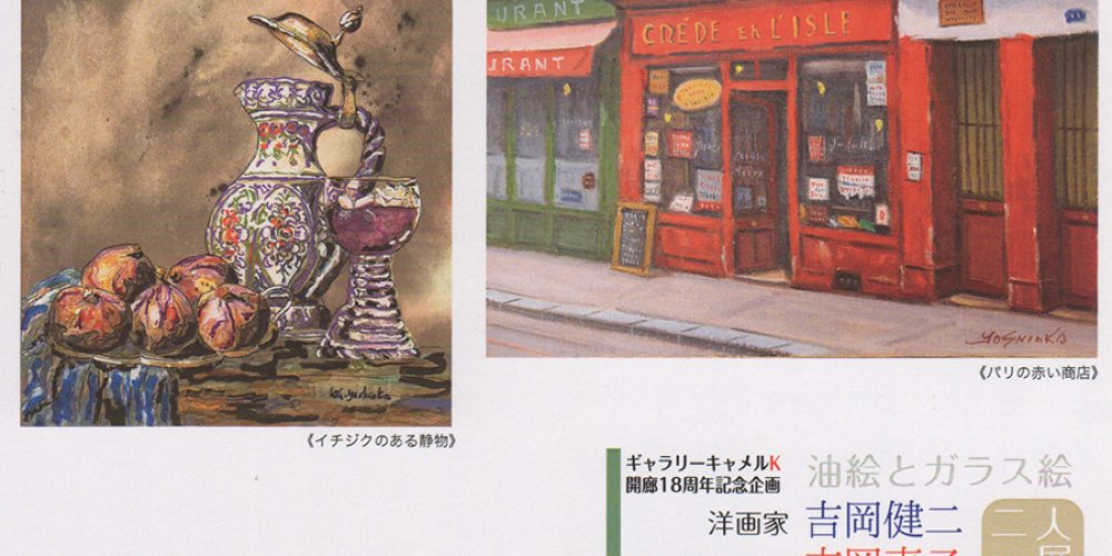 ギャラリーキャメルK開廊18周年記念企画 油絵とガラス絵 二人展