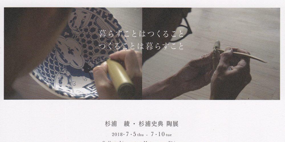 杉浦綾・杉浦史典 陶展