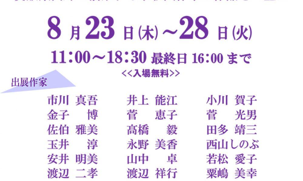 第6回 アートギャラリー風 水彩作家展