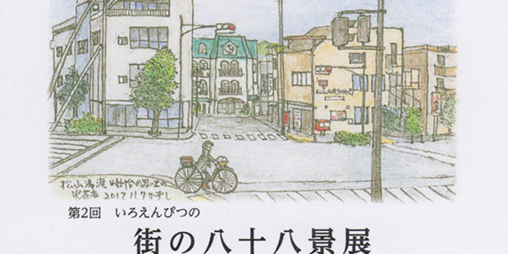 街の八十八景展