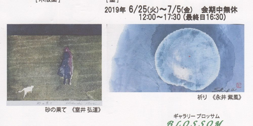 室井弘道・永井紫風 二人展