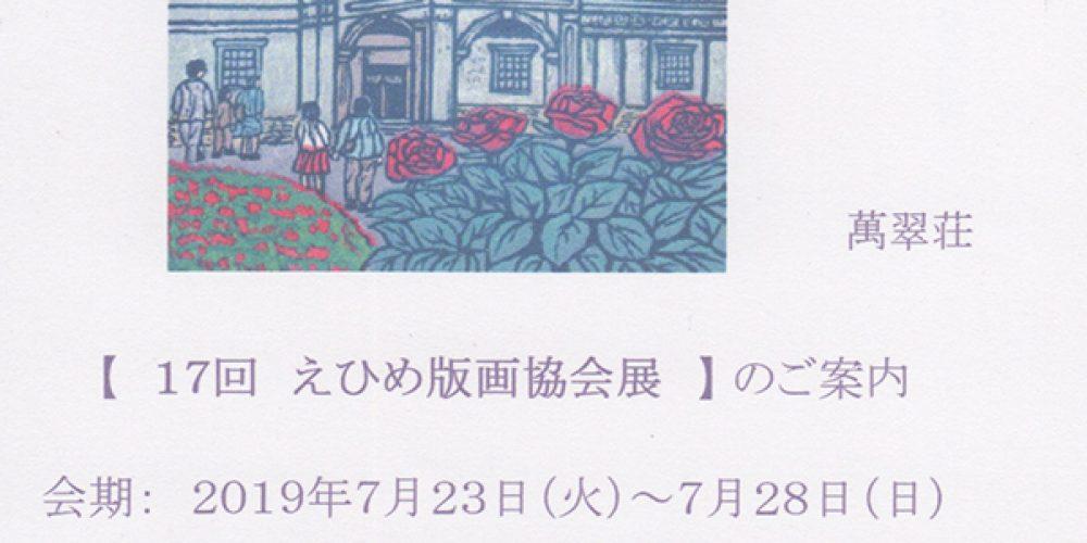 第17回 えひめ版画協会展