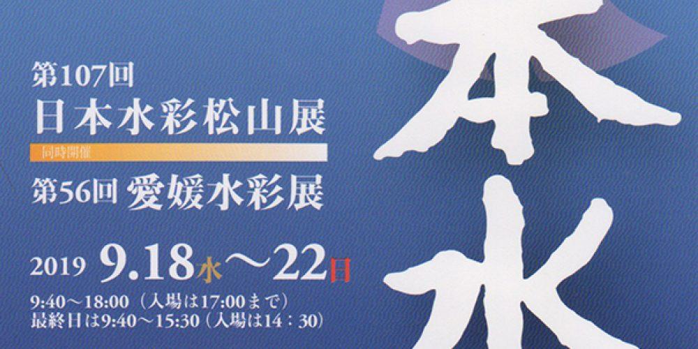第107回 日本水彩松山展