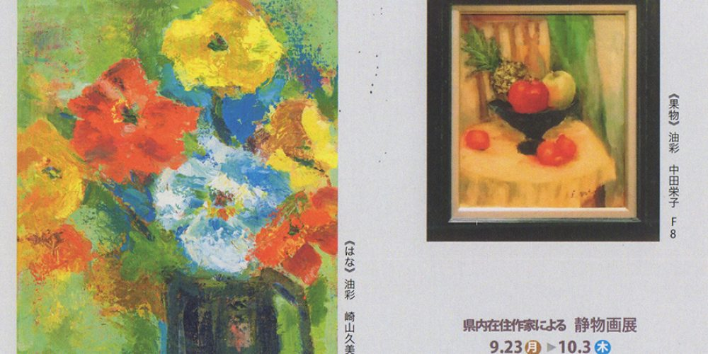 県内在住作家による「静物画展」