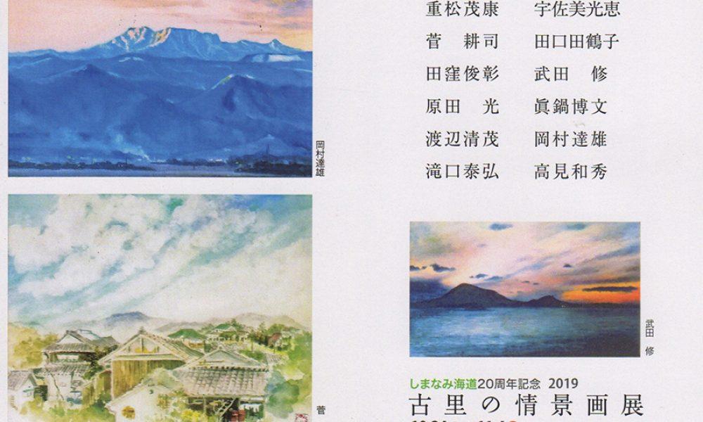 古里の情景画展