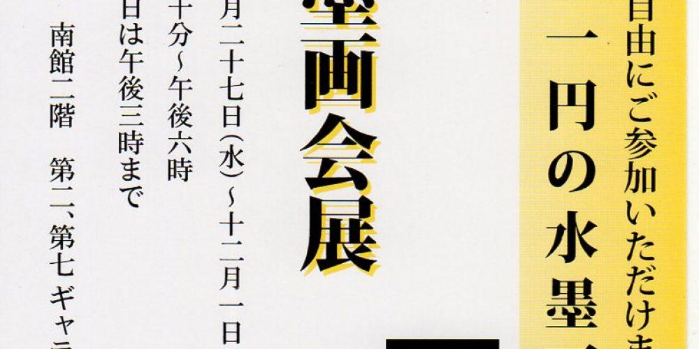 第四回 愛媛水墨画会展