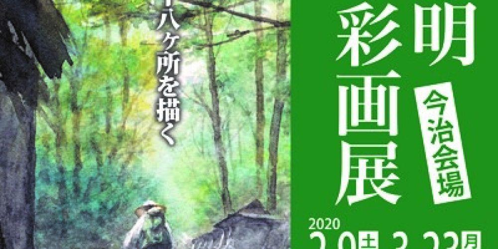 坂上雅明 透明水彩画展 〜四国遍路道八十八ヶ所を描く〜
