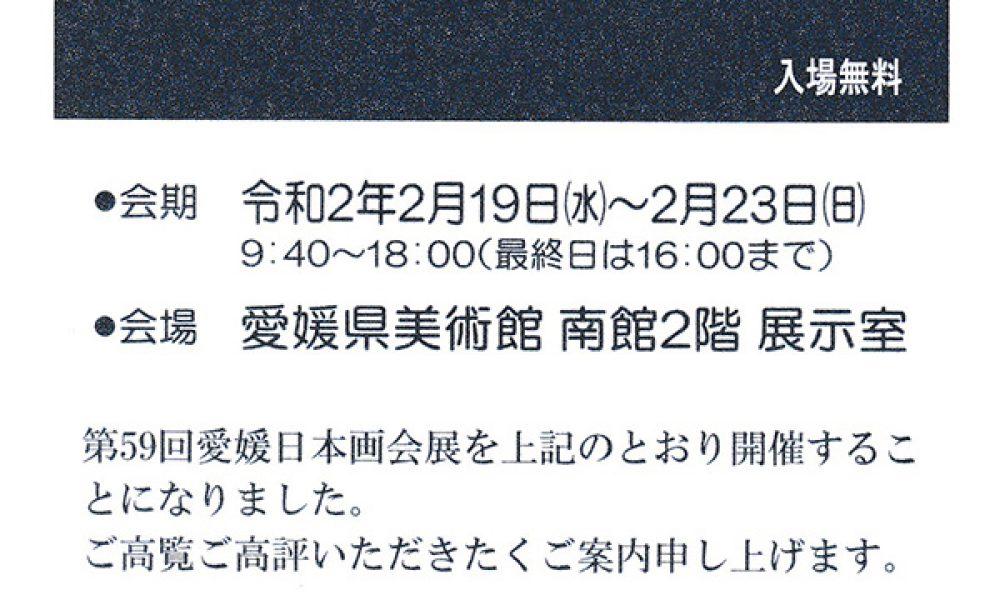 第59回公募 愛媛日本画会展
