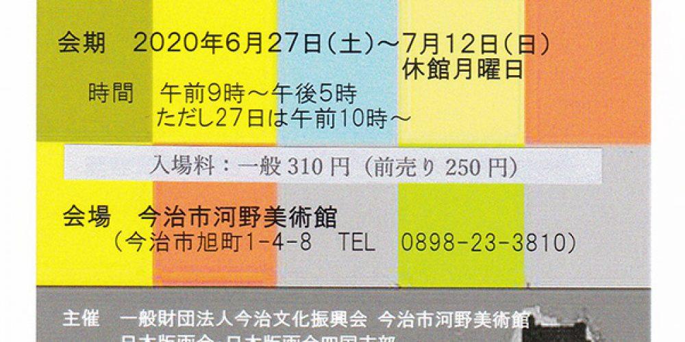 日本版画会展 今治巡回展