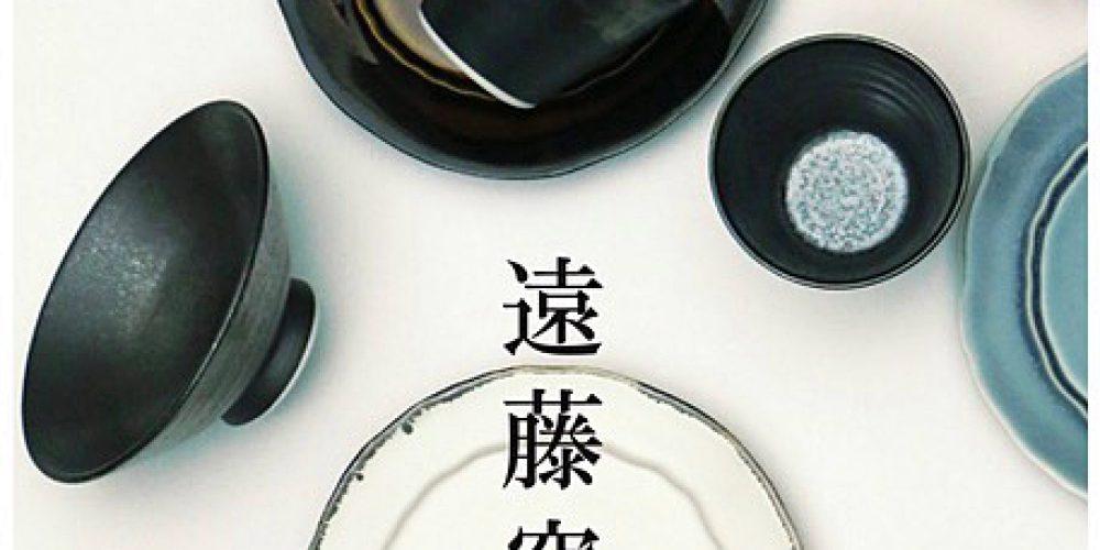 遠藤窯 伊織 道後湯之町店 POP_UP