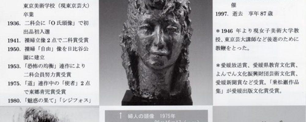 乗松巖展・人体表現「彫塑とデッサン」