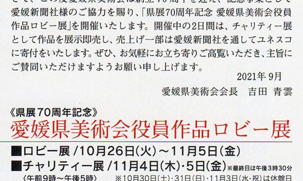 県展70周年記念 愛媛県美術会役員作品ロビー展