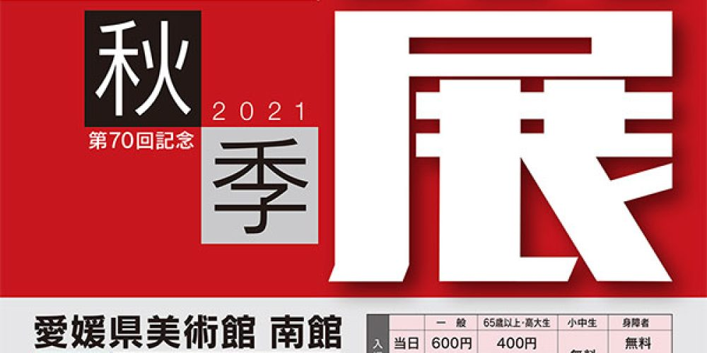 第70回記念 秋季県展