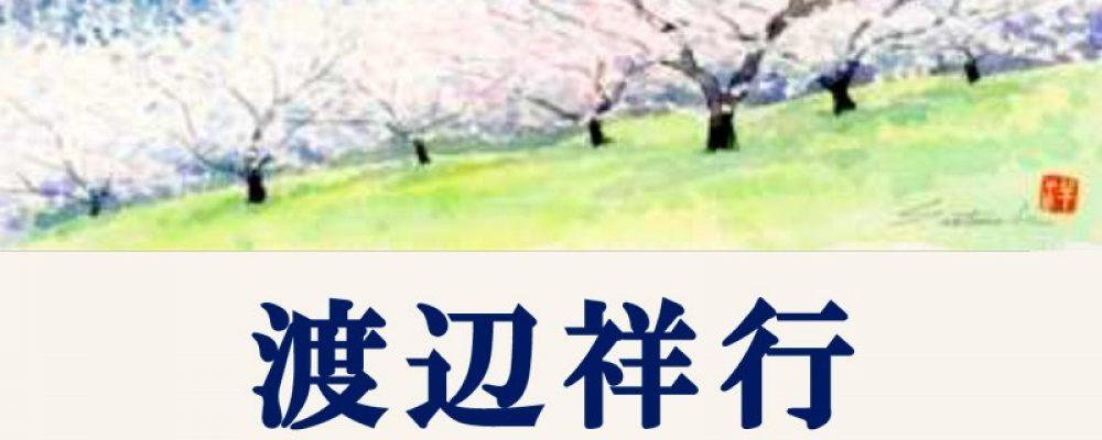 渡辺祥行水彩画展 ~砥部10景を中心に~