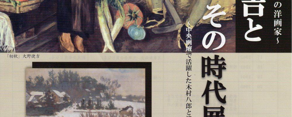 大野捷吉とその時代展