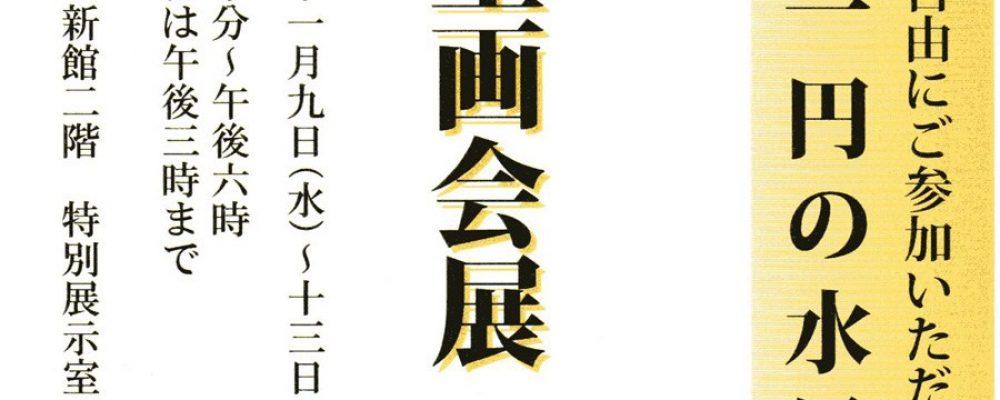 第一回 愛媛水墨画会展