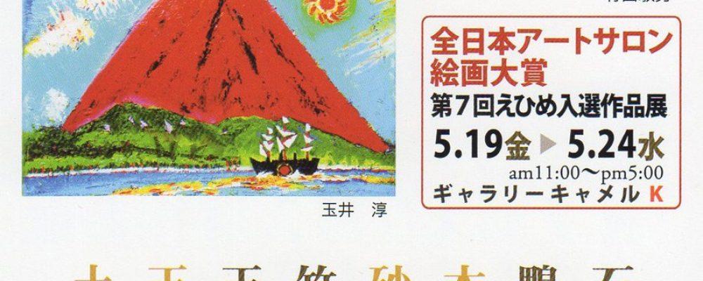 全日本アートサロン絵画大賞 第7回えひめ入選作品展