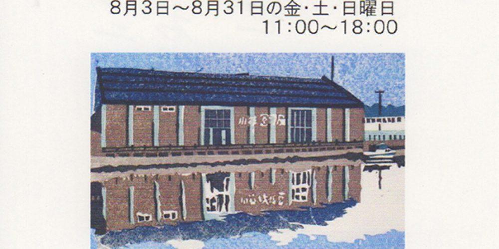 憧れの北海道・木版画展