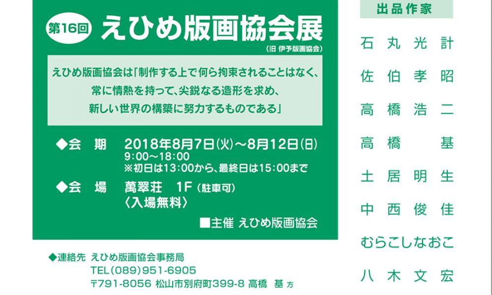 第16回 えひめ版画協会展