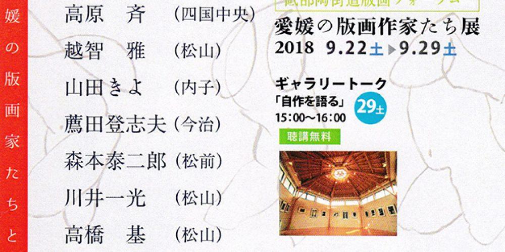 愛媛の版画作家たち展