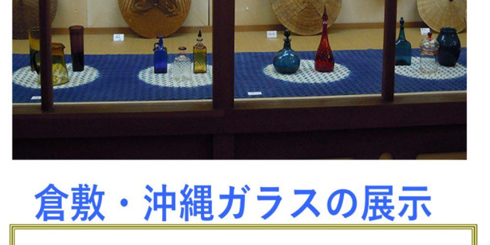 倉敷・沖縄ガラスの展示