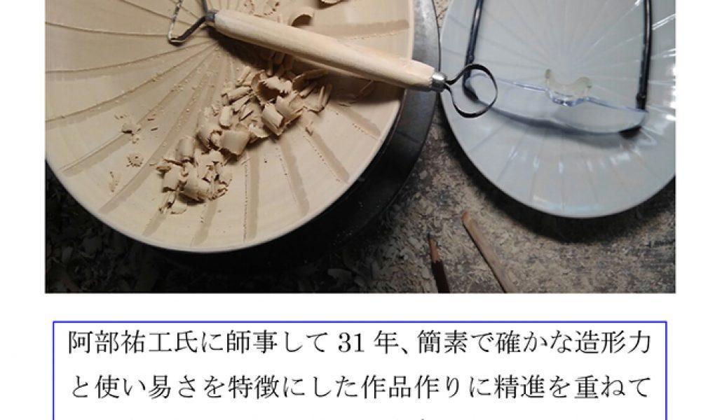 砥部焼き「ひろき窯」多川ひろき作品展