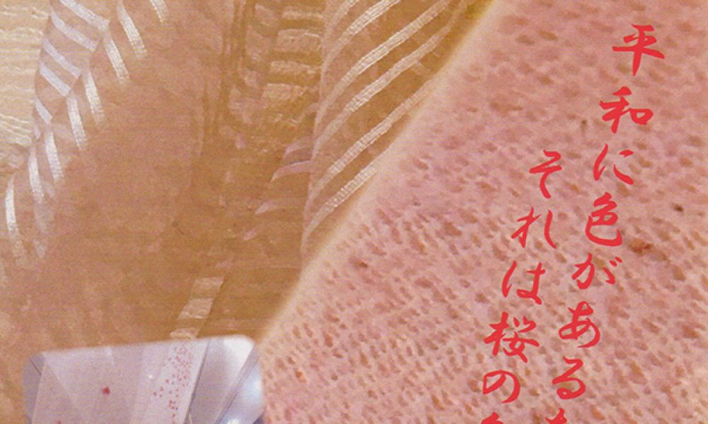 高野葉 平和の陽光桜染展