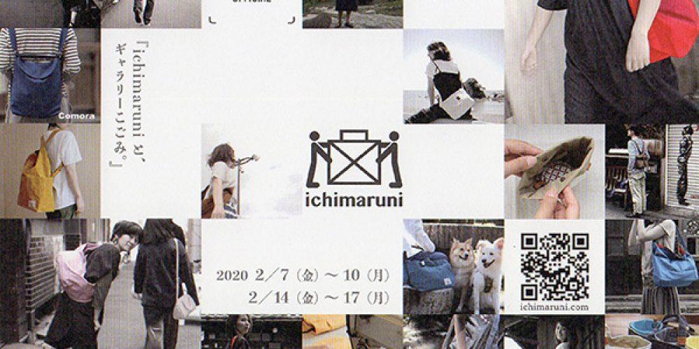 ichimaruniとギャラリーこごみ。
