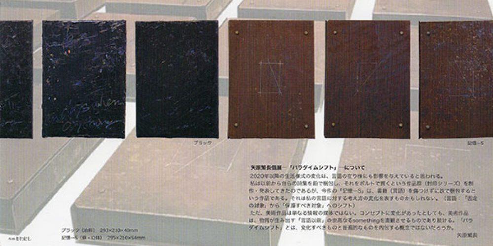 矢野繁長展 -パラダイムシフト-
